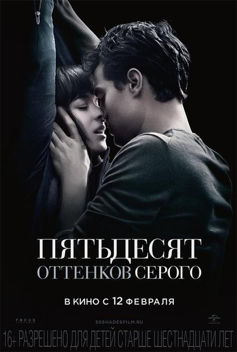 4121583_PyatdesyatottenkovserogoFiftyShadesofGrey2015 (472x700, 39Kb)