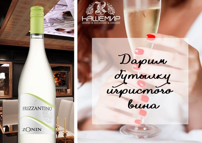 Игристое вино розыгрыш в Кашемире/5684778__2_ (700x495, 218Kb)