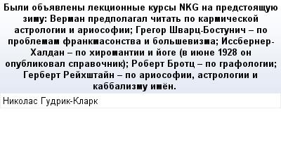 mail_89192639_Byli-obavleny-lekcionnye-kursy-NKG-na-predstoasuue-zimu_-Verman-predpolagal-citat-po-karmiceskoj-astrologii-i-ariosofii_-Gregor-Svarc-Bostunic---po-problemam-frankmasonstva-i-bolsevizma (400x209, 18Kb)