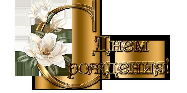 http://img1.liveinternet.ru/images/attach/c/0/120/532/120532609_aramat_028w.png