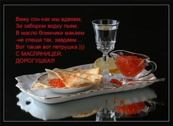 83843850_71426902_maslenica_vizhu_son_ (600x439, 63Kb)