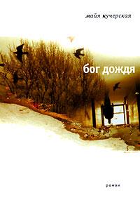 Majya_Kucherskaya__Bog_dozhdya (200x282, 15Kb)
