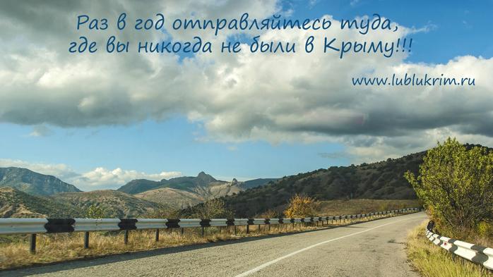 5704230_Doroga_doroga (700x393, 294Kb)