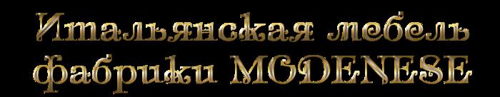 3166706_M1123454630 (700x136, 83Kb)