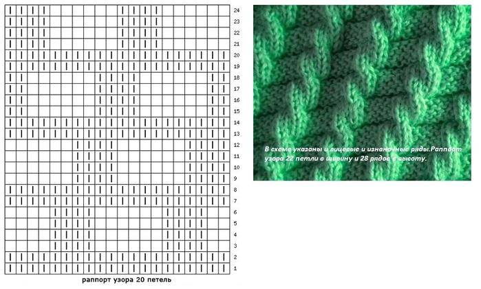 Вязание объемный узор спицами 10