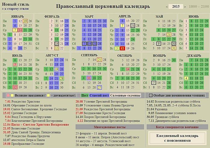 cerkovniy-kalendar-2015 (700x495, 156Kb)