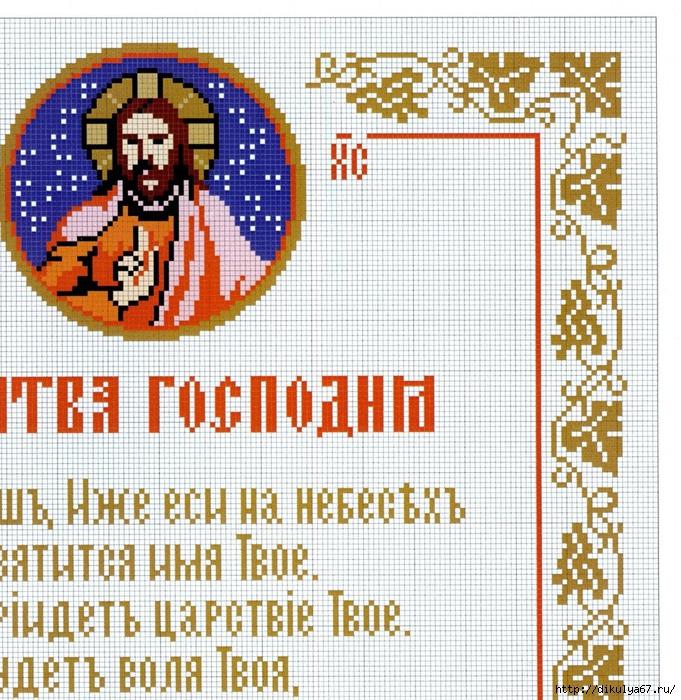 Молитва отче наш вышивка крестом