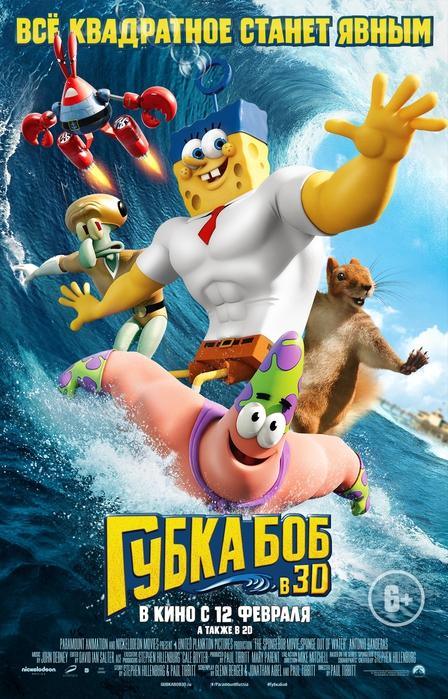 kinopoisk.ru-The-SpongeBob-Movie_3A-Sponge-Out-of-Water-2508043 (448x700, 317Kb)