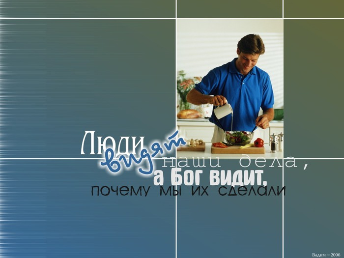 4068804_Ludi_vidyat_dela (700x525, 56Kb)
