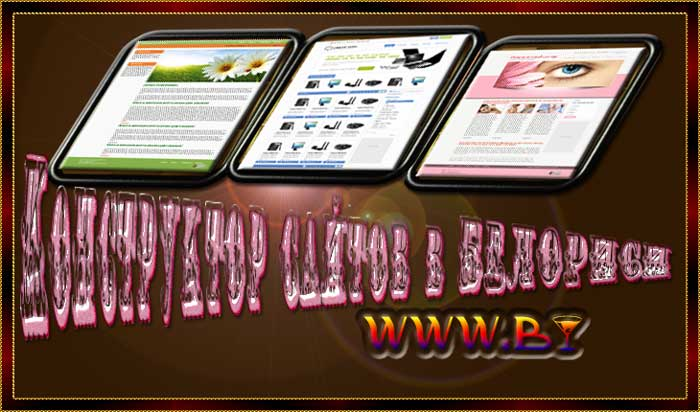 wwwby (700x412, 50Kb)