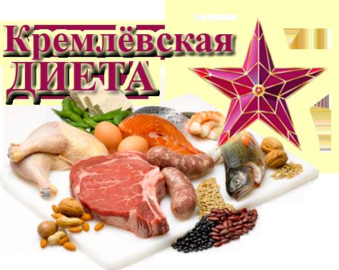 Кремлевская-диета1213 (475x379, 264Kb)