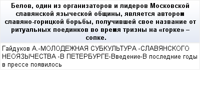 mail_90172753_Belov-odin-iz-organizatorov-i-liderov-Moskovskoj-slavanskoj-azyceskoj-obsiny-avlaetsa-avtorom-slavano-gorickoj-borby-polucivsej-svoe-nazvanie-ot-ritualnyh-poedinkov-vo-vrema-trizny-na-_ (400x209, 12Kb)