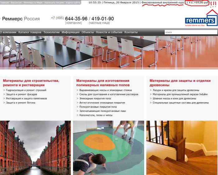 чем обработать изделия из древесины, чем покрасить деревяный дом, компания Реммерс, Реммерс купить краску, /1424390358_Bezuymyannuyy (700x562, 366Kb)