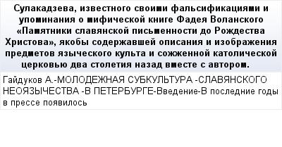 mail_90211175_Sulakadzeva-izvestnogo-svoimi-falsifikaciami-i-upominania-o-mificeskoj-knige-Fadea-Volanskogo-_Pamatniki-slavanskoj-pismennosti-do-Rozdestva-Hristova_-akoby-soderzavsej-opisania-i-izobr (400x209, 15Kb)