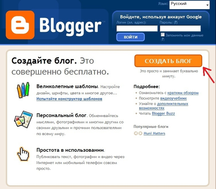 Блог (700x613, 198Kb)