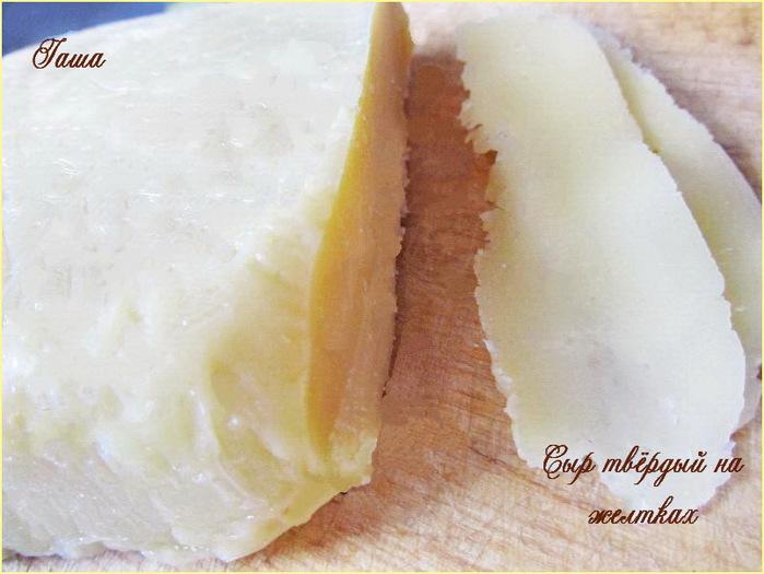 Сыр твёрдый обезжиренный по Дюкану/3414243_sir_tverdiy_20 (700x525, 94Kb)