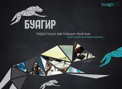 буагир_2 (420x308, 103Kb)