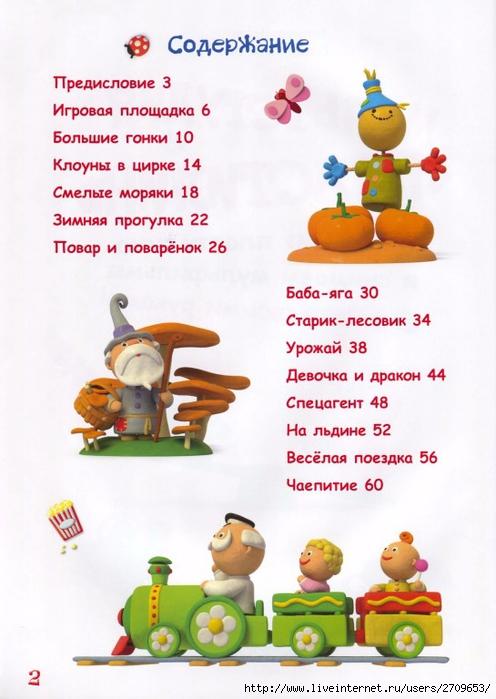 Мультстудия Пластилин - 2012.page03 (496x700, 232Kb)