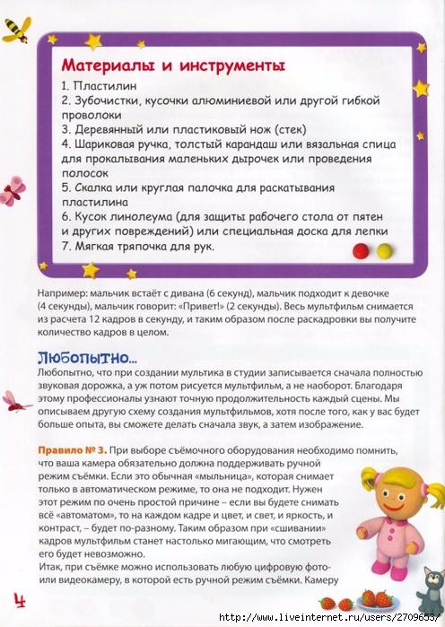 Мультстудия Пластилин - 2012.page05 (496x700, 300Kb)