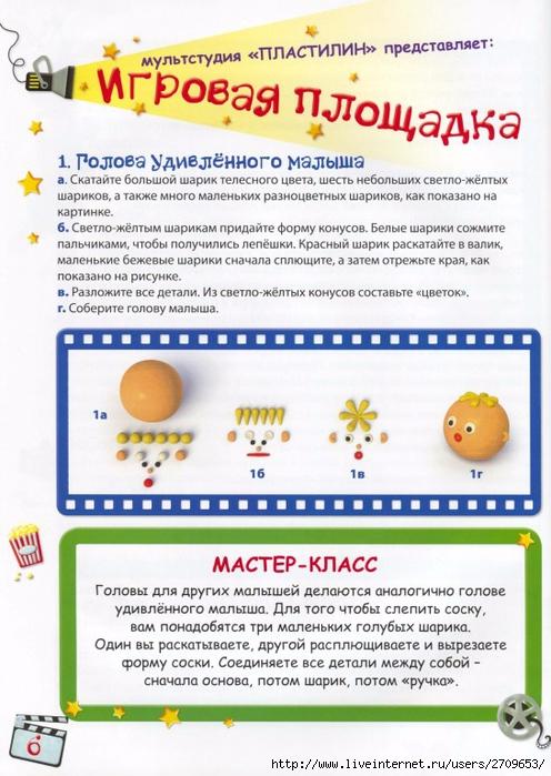 Мультстудия Пластилин - 2012.page07 (496x700, 282Kb)