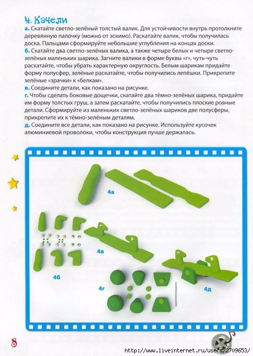 Мультстудия Пластилин - 2012.page09 (496x700, 259Kb)