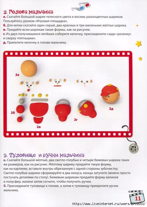 Мультстудия Пластилин - 2012.page12 (496x700, 250Kb)