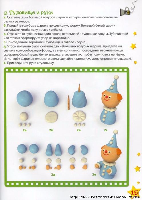 Мультстудия Пластилин - 2012.page16 (496x700, 242Kb)