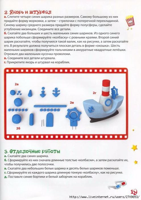 Мультстудия Пластилин - 2012.page20 (496x700, 271Kb)