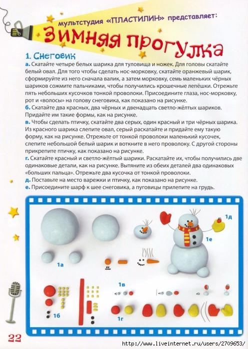 Мультстудия Пластилин - 2012.page23 (496x700, 309Kb)