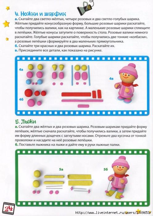 Мультстудия Пластилин - 2012.page25 (496x700, 283Kb)