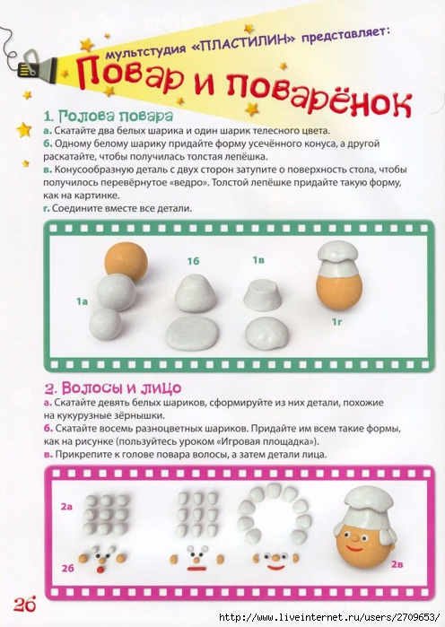 Мультстудия Пластилин - 2012.page27 (496x700, 264Kb)