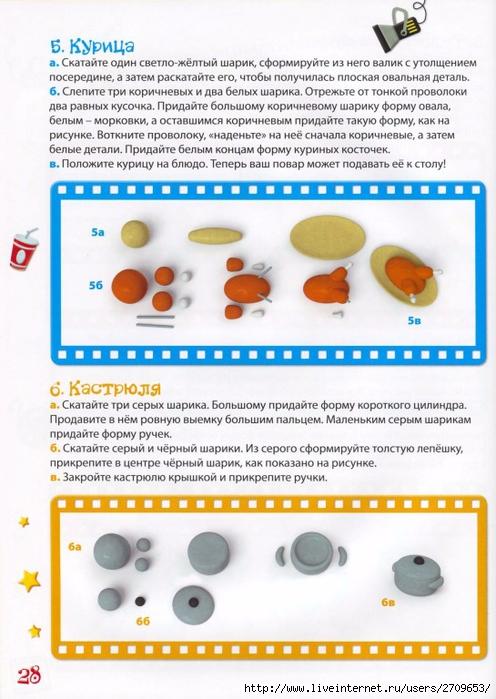 Мультстудия Пластилин - 2012.page29 (496x700, 271Kb)