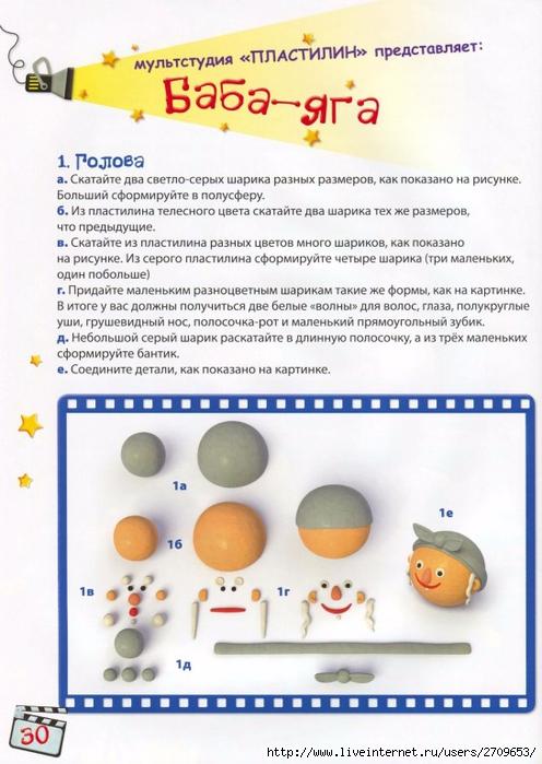 Мультстудия Пластилин - 2012.page31 (496x700, 252Kb)
