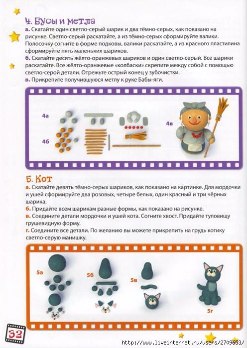 Мультстудия Пластилин - 2012.page33 (496x700, 275Kb)