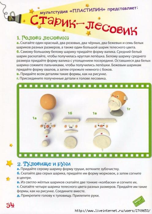 Мультстудия Пластилин - 2012.page35 (496x700, 270Kb)