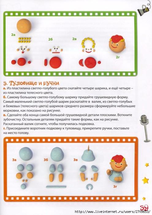 Мультстудия Пластилин - 2012.page40 (496x700, 257Kb)