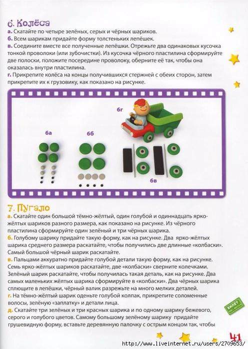Мультстудия Пластилин - 2012.page42 (496x700, 284Kb)