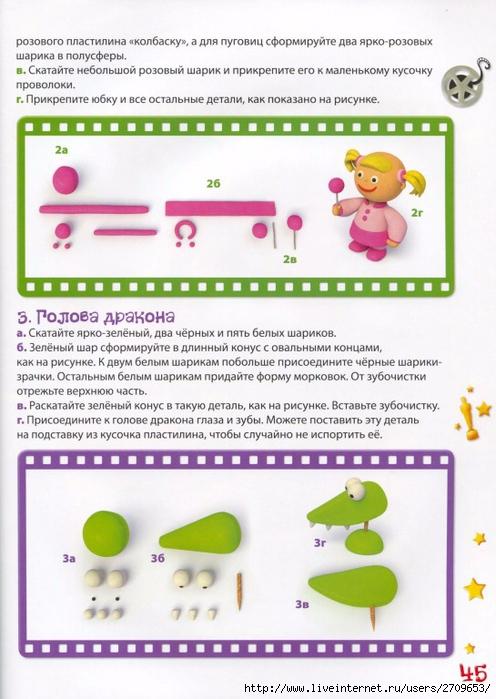 Мультстудия Пластилин - 2012.page46 (496x700, 253Kb)