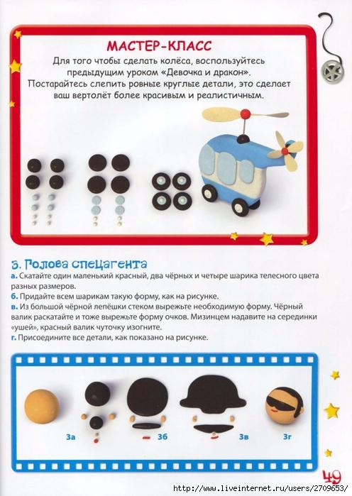 Мультстудия Пластилин - 2012.page50 (496x700, 258Kb)