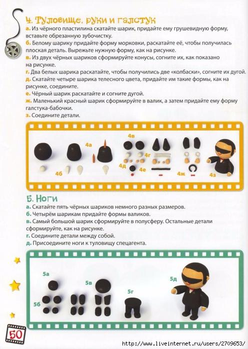 Мультстудия Пластилин - 2012.page51 (496x700, 273Kb)