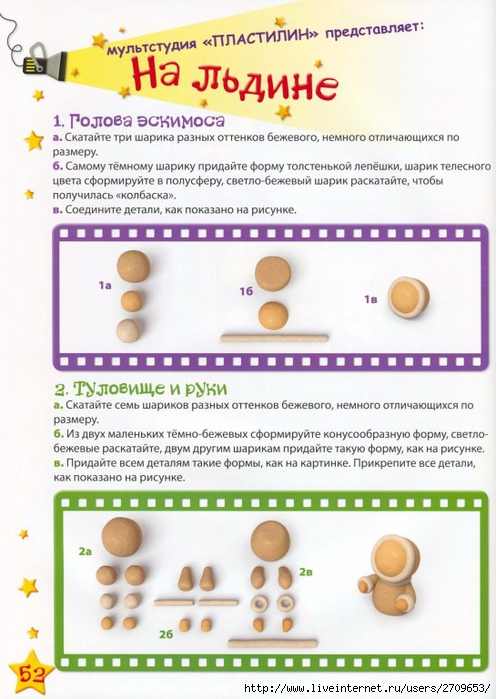 Мультстудия Пластилин - 2012.page53 (496x700, 264Kb)