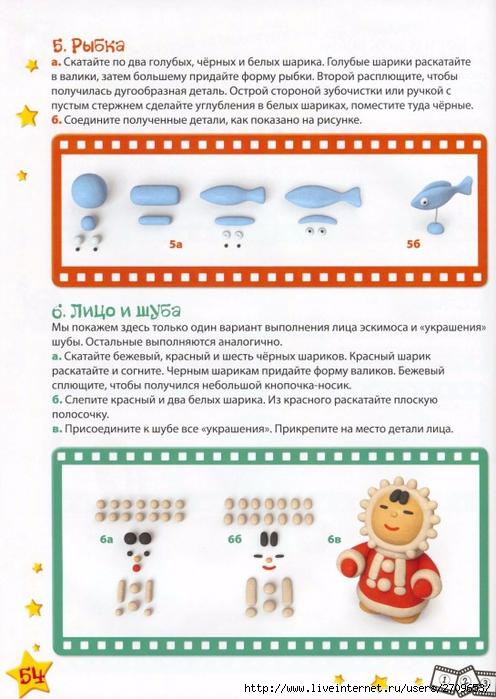 Мультстудия Пластилин - 2012.page55 (496x700, 266Kb)