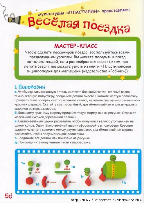 Мультстудия Пластилин - 2012.page57 (496x700, 292Kb)
