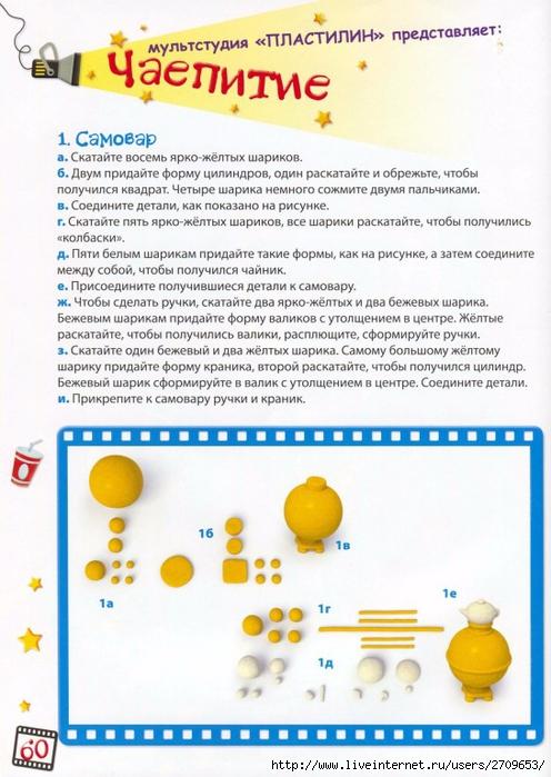 Мультстудия Пластилин - 2012.page61 (496x700, 270Kb)