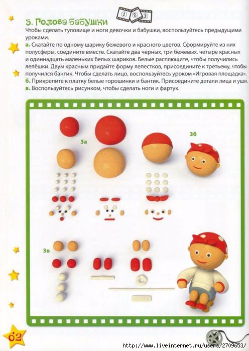 Мультстудия Пластилин - 2012.page63 (496x700, 253Kb)