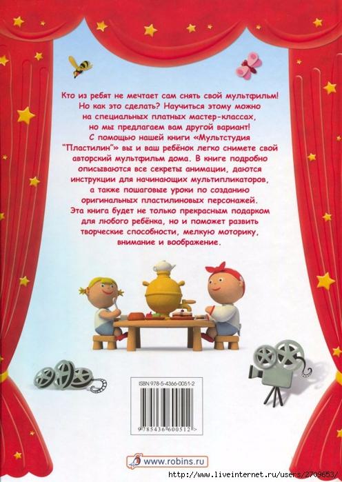 Мультстудия Пластилин - 2012.page66 (496x700, 282Kb)