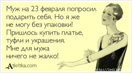 3925311_k_23_fevralya (425x237, 68Kb)