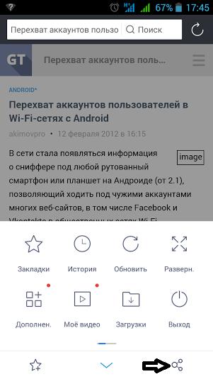 1966518_Screenshot_20150221174507 (301x535, 59Kb)