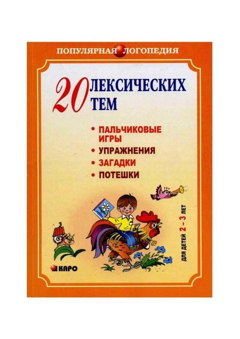 nikitina_a_v_20_leksicheskih_tem_palchikovye_igry_uprazhneni-1 (495x700, 169Kb)