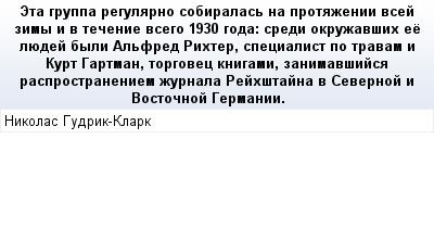 mail_89202490_Eta-gruppa-regularno-sobiralas-na-protazenii-vsej-zimy-i-v-tecenie-vsego-1930-goda_-sredi-okruzavsih-ee-luedej-byli-Alfred-Rihter-specialist-po-travam-i-Kurt-Gartman-torgovec-knigami-za (400x209, 14Kb)